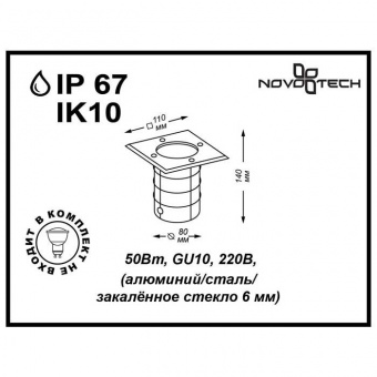 369952 NT14 059 черный IP67 GU10 50W 220V GROUND